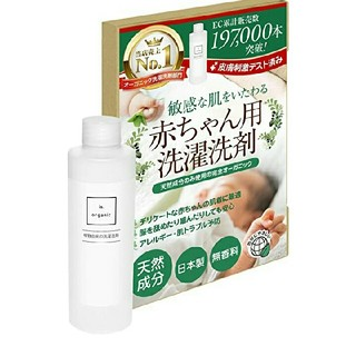 赤ちゃん ベビー 洗濯洗剤 洗濯 洗剤 無添加 天然 自然 オーガニック✅【(おむつ/肌着用洗剤)