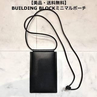 エンダースキーマ(Hender Scheme)のbuilding block ビルディングブロック/ ポーチ バック(ショルダーバッグ)