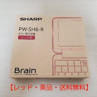 シャープ(SHARP)の【美品・送料無料】シャープ電子辞書Brain PW-SH6-R(その他)