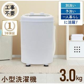 洗濯機 一人暮らし 小型 3.0kg 洗濯 脱水 軽量 コンパクト 分け洗い