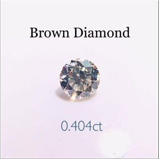 柔らかい煌めき…✨0.404ctダイヤモンド…シャンパンブラウン(リング(指輪))