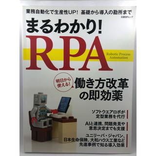 日経BP - まるわかり! RPA