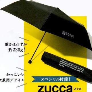 ズッカ(ZUCCa)の大人のおしゃれ手帖9月号付録  ZUCCa  晴雨兼用一級遮光傘  (傘)