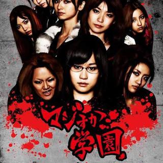 エーケービーフォーティーエイト(AKB48)のマジすか学園 DVD-BOX(5枚組)(TVドラマ)