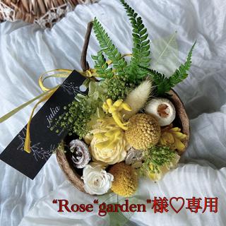 """""""Rose""""garden""""様 専用♡ブッタナッツ アレンジ(ドライフラワー)"""