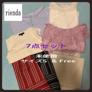 rienda - [新品]リエンダ/rienda まとめ売り7点 サイズFreeとS