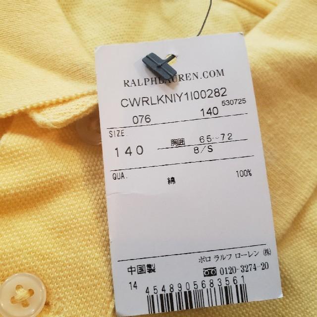 POLO RALPH LAUREN(ポロラルフローレン)の⭐新品⭐ RALPH LAUREN ポロシャツ 140cm キッズ/ベビー/マタニティのキッズ服男の子用(90cm~)(Tシャツ/カットソー)の商品写真