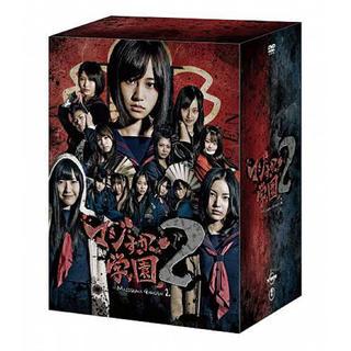 エーケービーフォーティーエイト(AKB48)のマジすか学園2 DVD-BOX (5枚組)生写真特典付き(未開封)(TVドラマ)