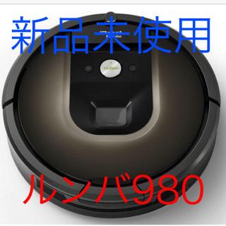 アイロボット(iRobot)の【格安】ルンバ980 新品未使用(掃除機)