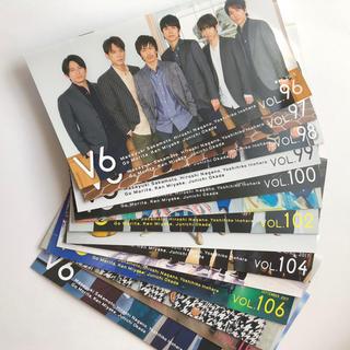 ブイシックス(V6)のV6 会報 vol.96~109 14冊セット(アイドルグッズ)