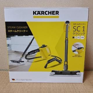 ケルヒャー Karcher スチームクリーナー SC 1 クラシック 1.516(掃除機)
