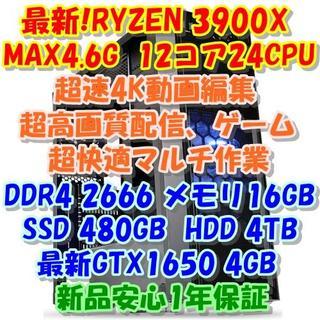 RYZEN3900X 12コア24CPU PC 全方面最強性能