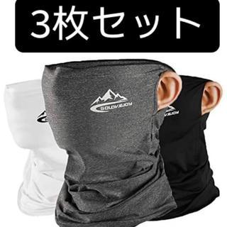 3枚組フェイスカバー【冷感】ネックガード UV防塵対策 耳かけ 日焼け防止