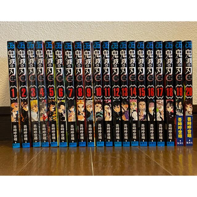 集英社(シュウエイシャ)の鬼滅の刃 1-20巻 全巻セット エンタメ/ホビーの漫画(全巻セット)の商品写真