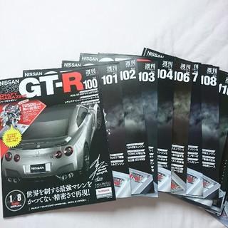 ニッサン(日産)のくれぱす様専用 週刊 日産GT-R イーグルモス 100~130号 冊子のみ(カタログ/マニュアル)