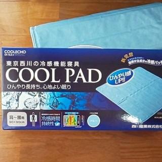 ニシカワ(西川)の東京西川/冷感機能寝具COOL PAD(クールパッド)※肩~腰用(シーツ/カバー)