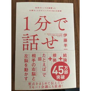 ソフトバンク(Softbank)の1分で話せ 伊藤洋一(ビジネス/経済)