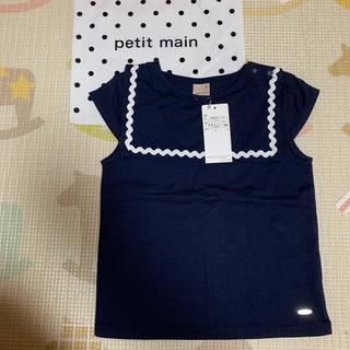 プティマイン(petit main)のTシャツ(その他)