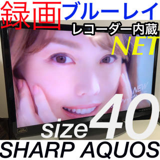 AQUOS - 【録画ブルーレイレコーダー内蔵】40型 シャープ 液晶テレビ SHARPアクオス