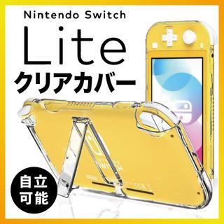スイッチライト Switch Lite カバー クリア ハード ケース 任天堂(その他)