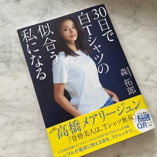 30日で白Tシャツの似合う私になる(ファッション/美容)