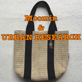アーバンリサーチ(URBAN RESEARCH)のURBAN RESEARCH & ムーミン ストロー バッグ(かごバッグ/ストローバッグ)