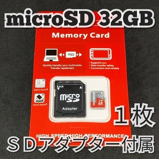 マイクロSDカード 32GB 1枚 90MB/s 高速 class10 HSRG