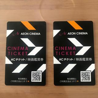 イオンシネマ ACチケット 映画鑑賞券2枚