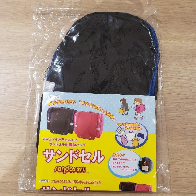 新品未使用 サンドセル 黒 ランドセル 補助バッグ 手ぶらで通学  キッズ/ベビー/マタニティのこども用バッグ(ランドセル)の商品写真