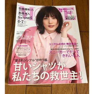 シュウエイシャ(集英社)のMORE 2020.6.7 二カ月合併号(ファッション)
