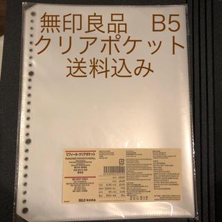 ムジルシリョウヒン(MUJI (無印良品))の無印良品 リフィールクリアポケット B5・26穴・10枚入✖️2セット(ファイル/バインダー)