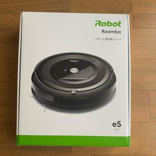 アイロボット(iRobot)のルンバ e5 1年間保証付き(掃除機)