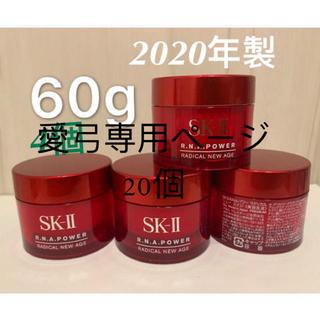 SK-II - SK-II sk2 エスケーツー パワー ラディカル ニュー エイジ  美容乳液