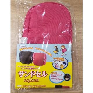 新品未使用 サンドセル ピンク ランドセル 補助バッグ 手ぶらで通学