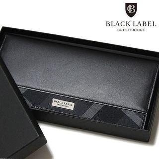 ブラックレーベルクレストブリッジ(BLACK LABEL CRESTBRIDGE)の新品 ブラックレーベル クレストブリッジ レザー 小銭入れ 二つ折り 長財布(長財布)