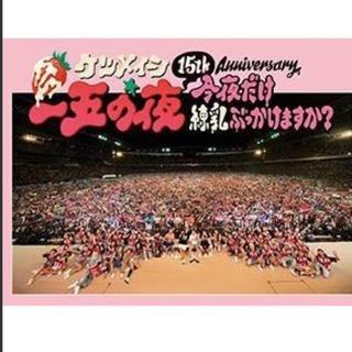 「15th Anniversary「一五の夜」~今夜だけ練乳ぶっかけますか?~