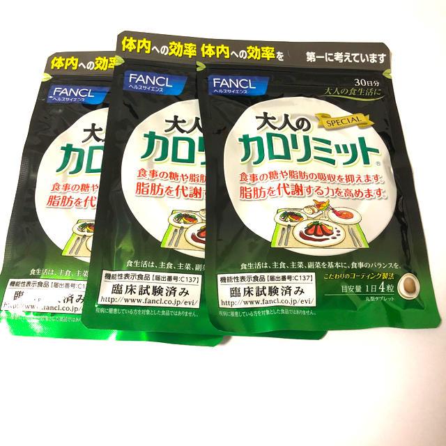 FANCL(ファンケル)のすにゃ様専用✨ コスメ/美容のダイエット(ダイエット食品)の商品写真