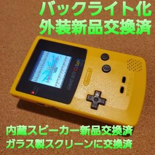 ゲームボーイ - 任天堂 ゲームボーイカラー 本体 バックライト化  ニンテンドー