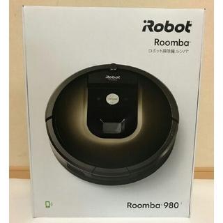 アイロボット(iRobot)の[付属品あり]iRobot ルンバ 980 新品未使用(掃除機)