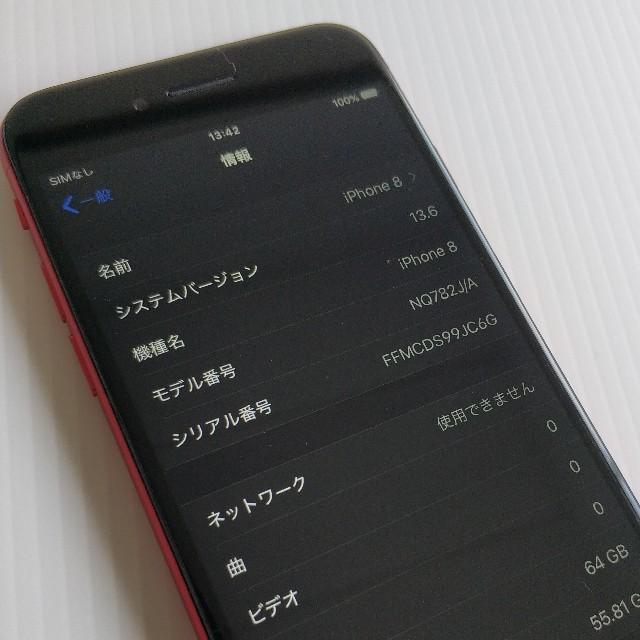 iPhone(アイフォーン)のiPhone 8 RED 64GB simフリー スマホ/家電/カメラのスマートフォン/携帯電話(スマートフォン本体)の商品写真