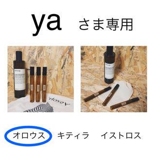 イソップ(Aesop)のya さま専用 オロウス単品バラ売り(アロマスプレー)