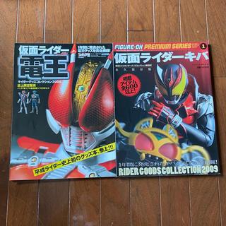 バンダイ(BANDAI)のフィギュア王 ライダーグッズコレクション 電王 キバ(アート/エンタメ/ホビー)