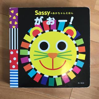 サッシー(Sassy)のsassy 絵本 がおー!(絵本/児童書)