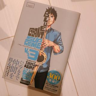 小学館 - BLUE GIANT SUPREME 3