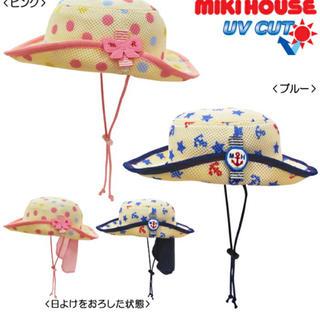 mikihouse - ミキハウス テンガロンハット 帽子 UVカット サイズ52㎝