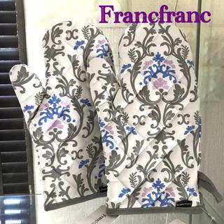 フランフラン(Francfranc)のFrancfranc フロリア ミトン×2  定価¥2600(収納/キッチン雑貨)