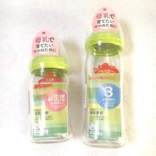Pigeon - 新品 Pigeon ピジョン 母乳実感 耐熱ガラス哺乳瓶 二個セット