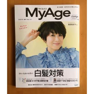 シュウエイシャ(集英社)のMyAge Vol.17(2019 春号中古品(ファッション/美容)