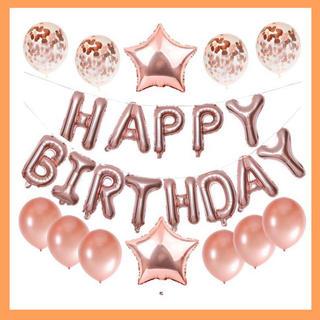※残り1品※ ♦︎大人気♦︎ 誕生日 飾り バルーン バースデー  パーティー