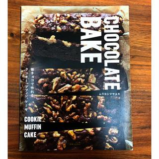 シュフトセイカツシャ(主婦と生活社)のCHOCOLATE BAKE 板チョコで作れるクッキー、マフィン、ケーキ(その他)